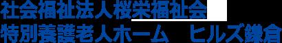 社会福祉法人 桜栄福祉会|特別養護老人ホーム ヒルズ鎌倉