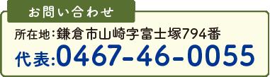 平成30年1月よりこちらへ 所在地:鎌倉市山崎794 代表:0467-46-0055