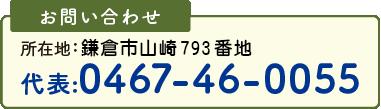 平成30年1月よりこちらへ 所在地:鎌倉市山崎字富士塚794番 代表:0467-46-0055